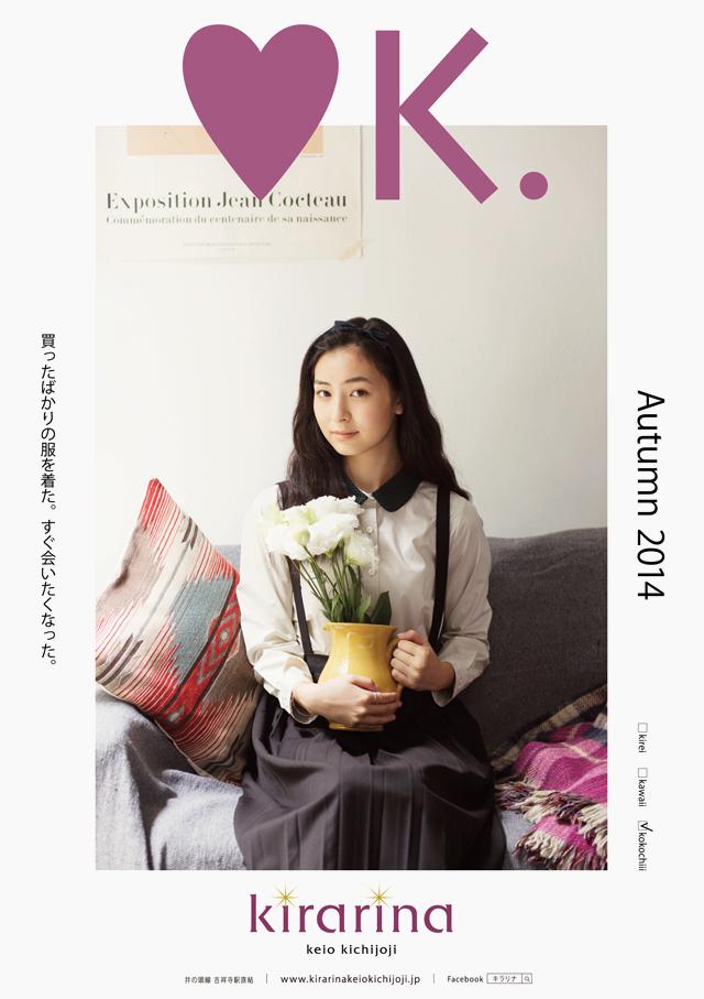 Kirarina_2014_Autumn_01