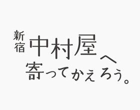 nakamuraya_00