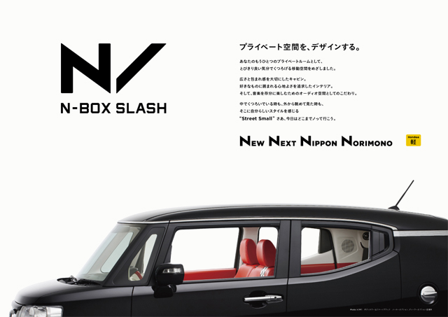 HONDA:N-BOX SLASH