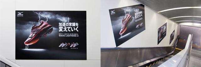 MIZUNO:VOLLEYBALL交通広告