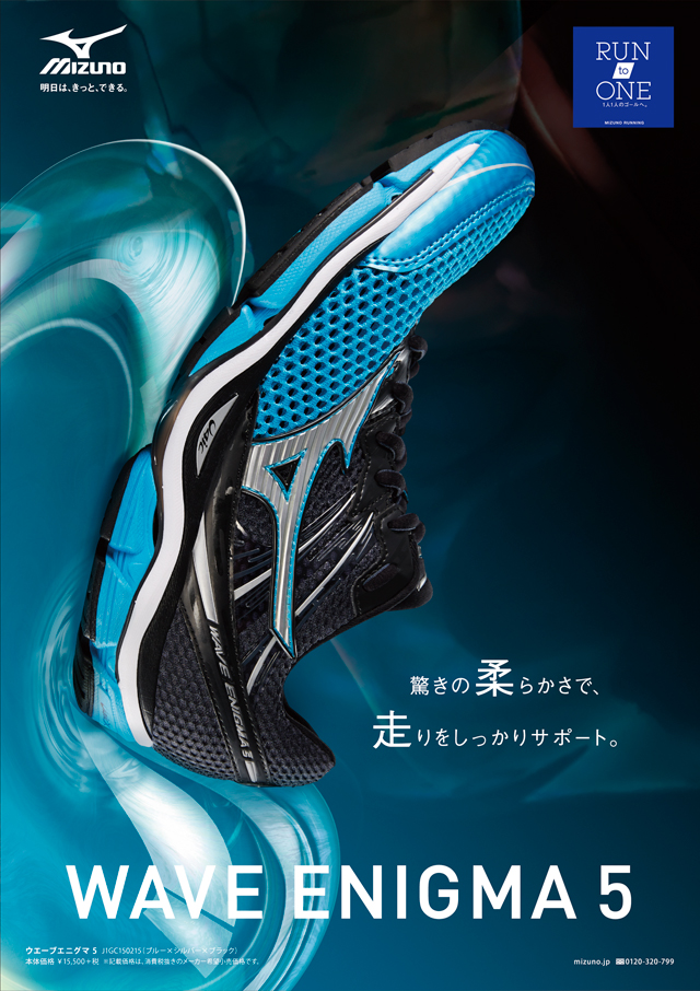 MIZUNO_WE_151201_fix
