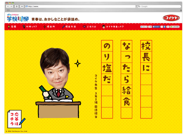 koikeya_201512_01