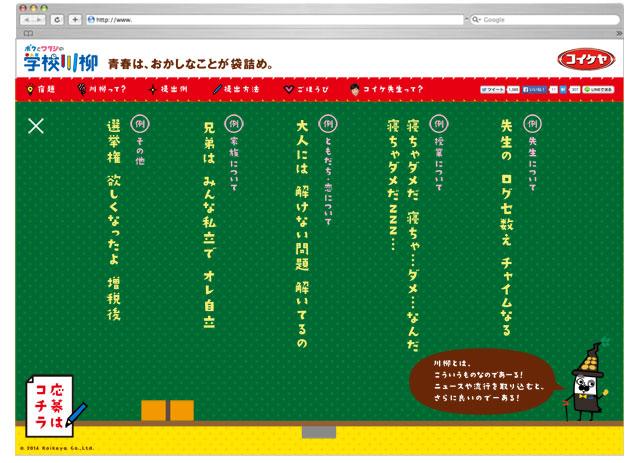 koikeya_201512_03