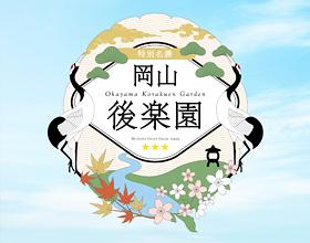 okayama_201601_00