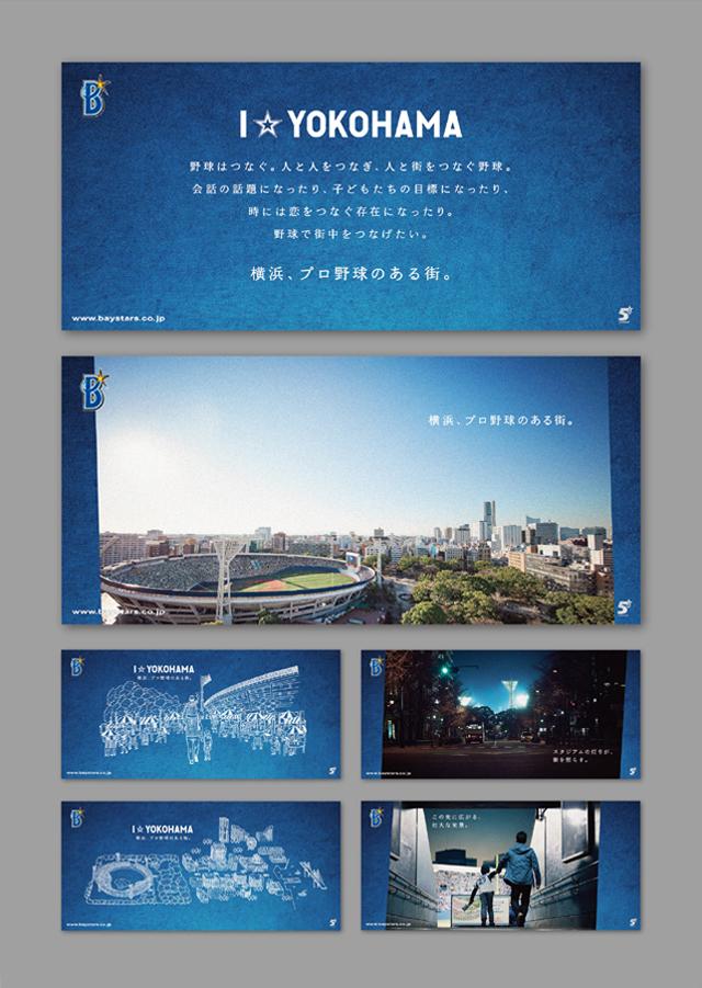 YokohamaBayStars_20160607_03