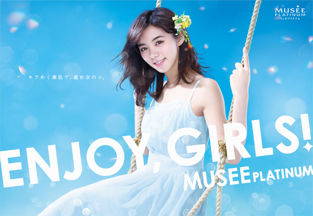 MUSEE_shinB_160523