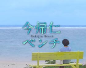 nakijin_201609_000b