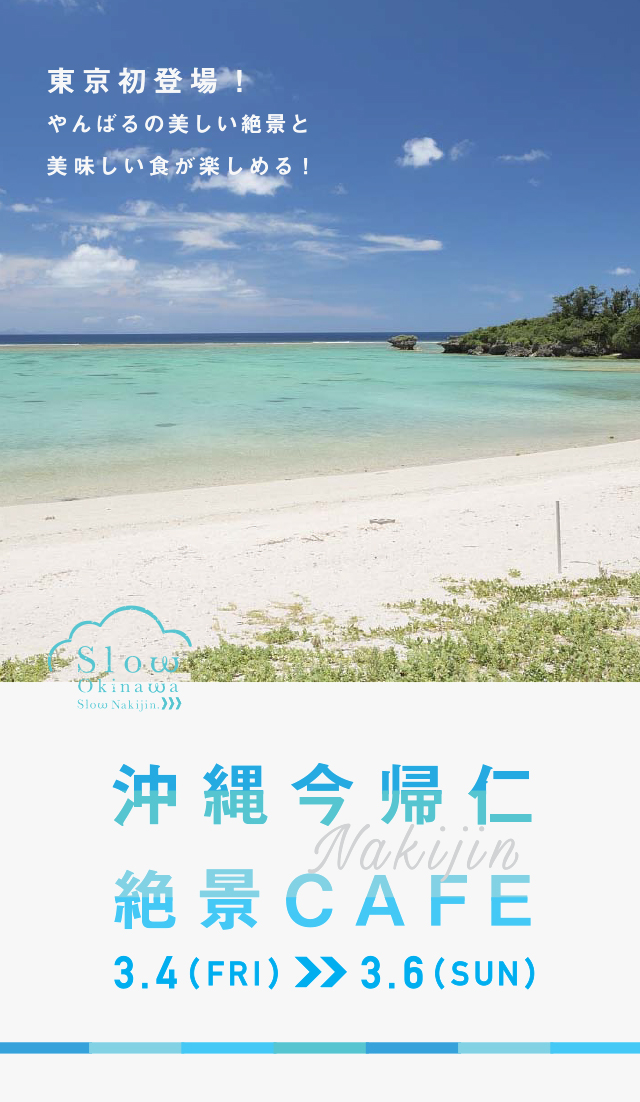 nakijin_201609_04