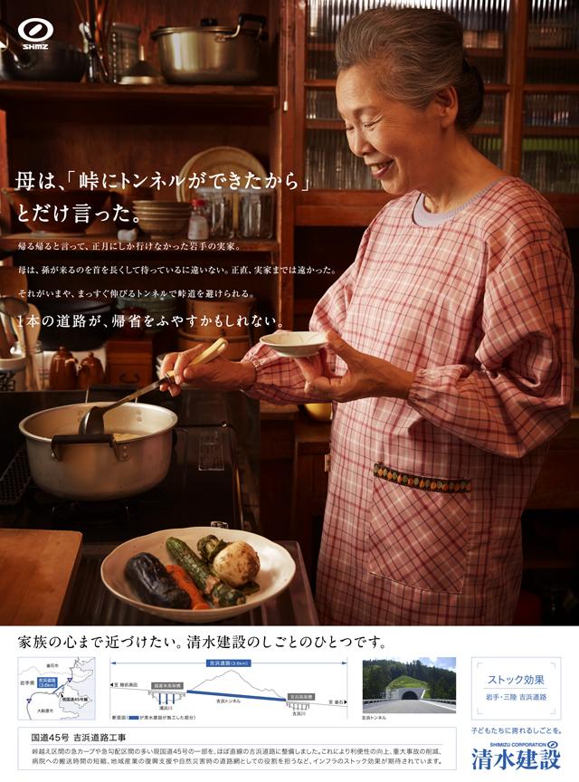 shimizu_160128_01