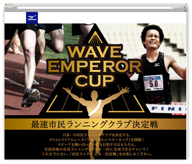 WAVE_EMPEROR_02