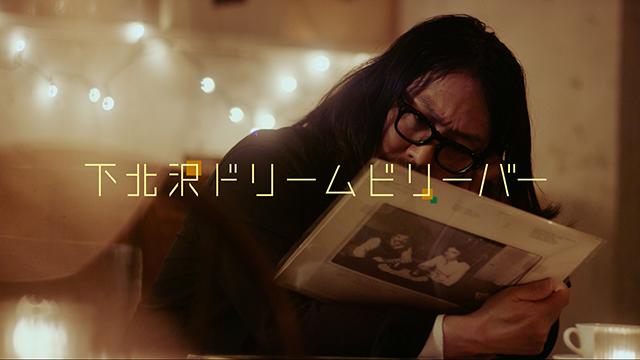 NEWS_20170214_KEIO_movie_SHIMOKITAZAWA