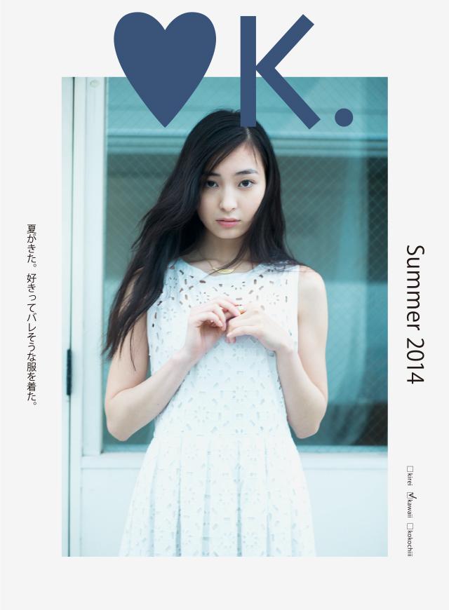 Kirarina2014_1216_001