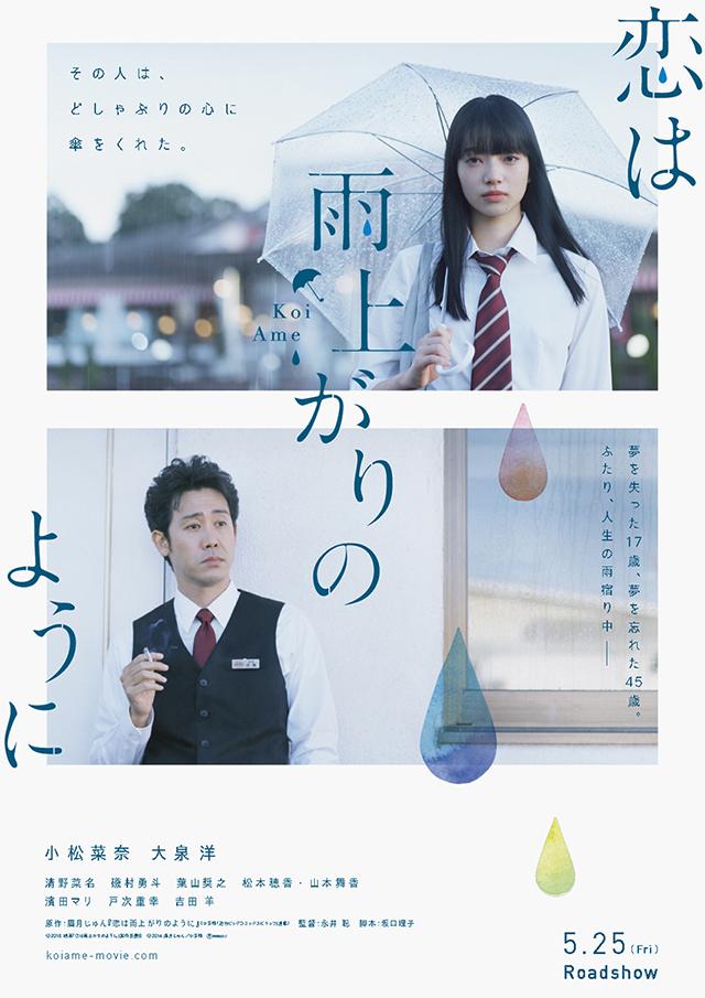 KoiAme_02_01