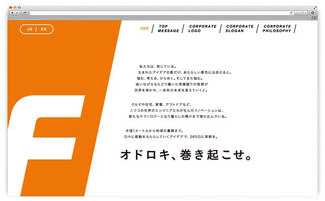 nifco_web_01