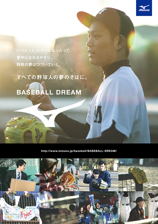 baseball_dream_program_A4_tate_180123