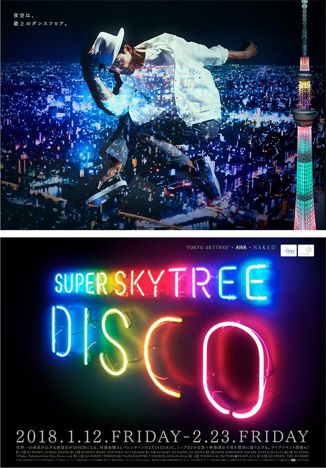 skytreedisco_201805__01