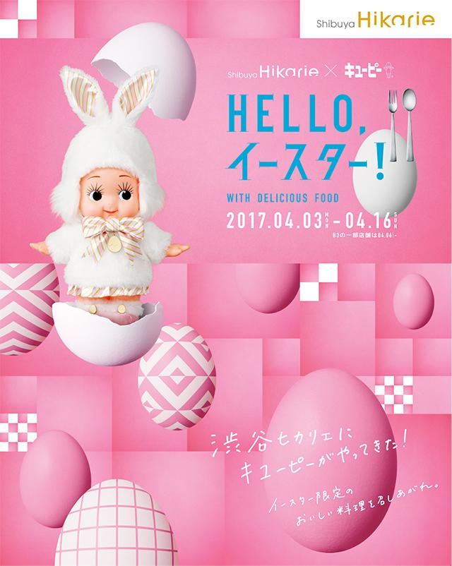 hikarie_Easter_01