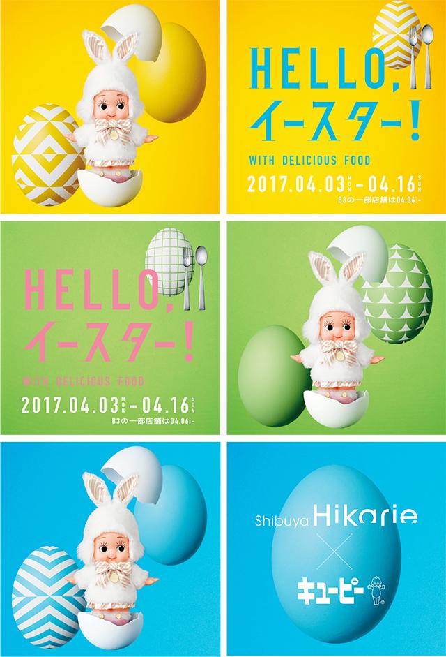 hikarie_Easter_02