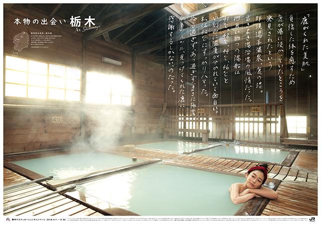 TDC_shikanoyu_180402_B0_ol