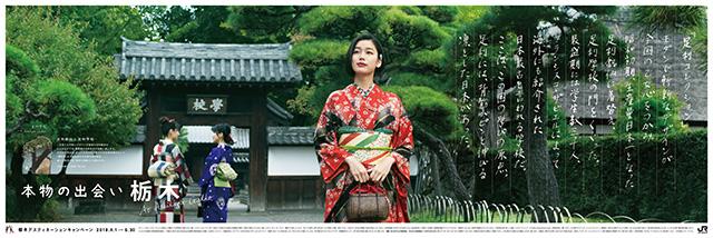 TDC_ashikaga_180308_ol