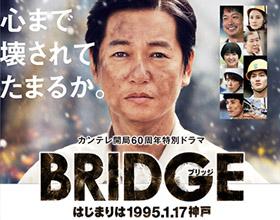 bridge_top