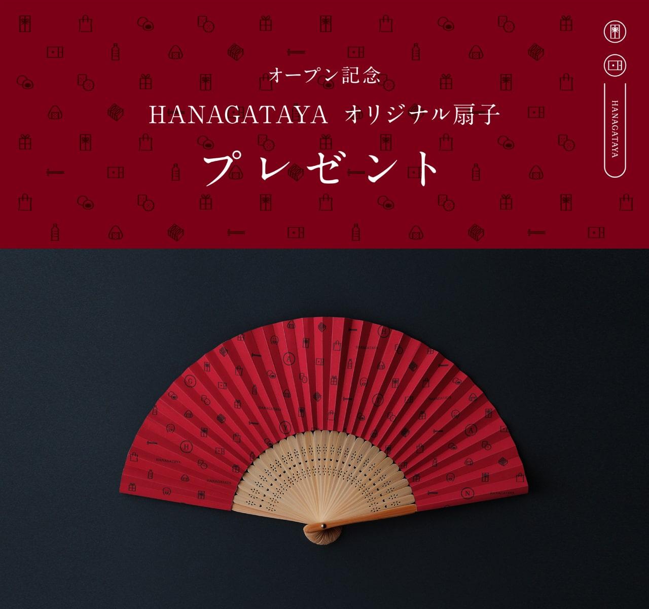 HP_HANAGATAYA_2-min