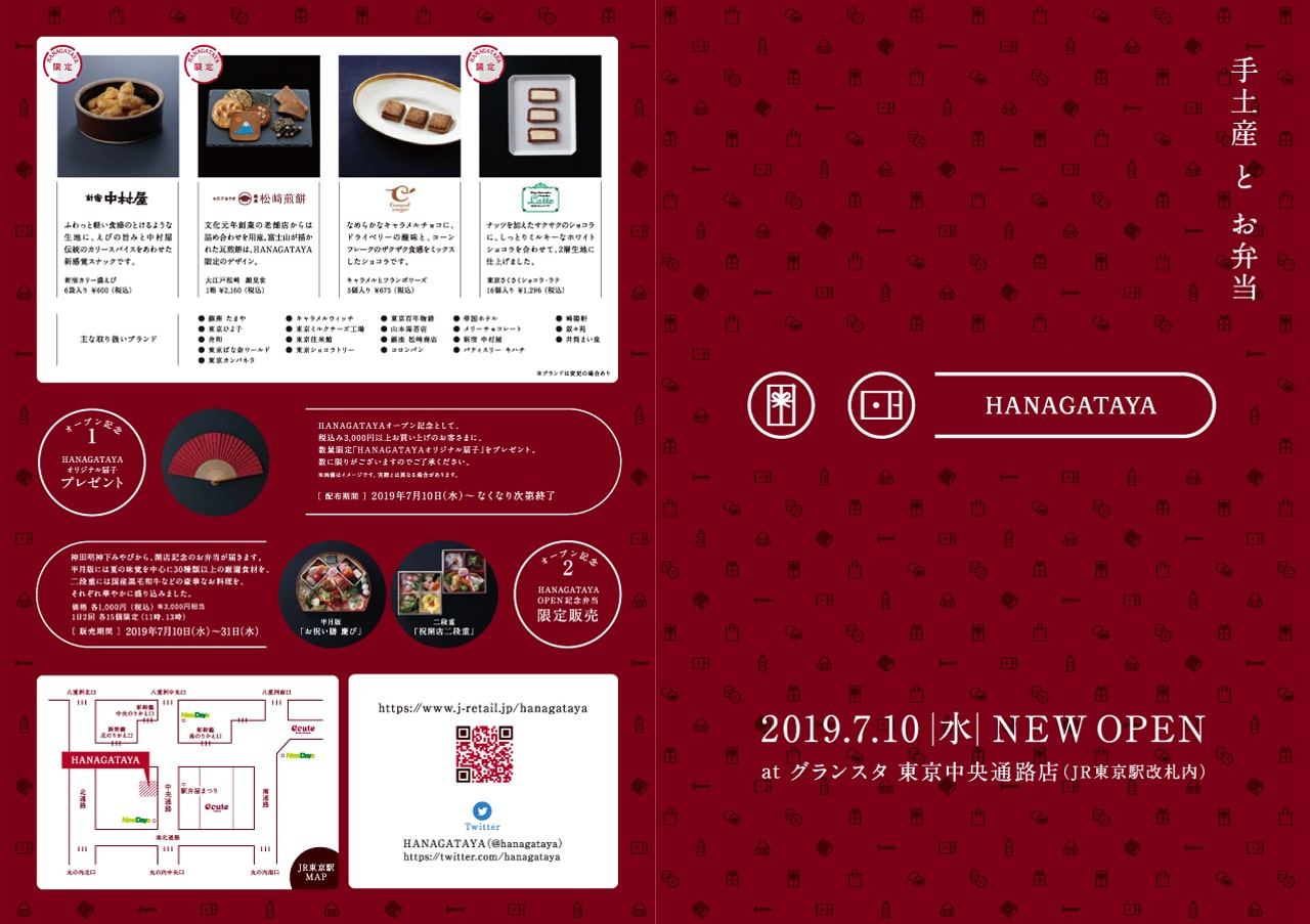 HP_HANAGATAYA_3-min