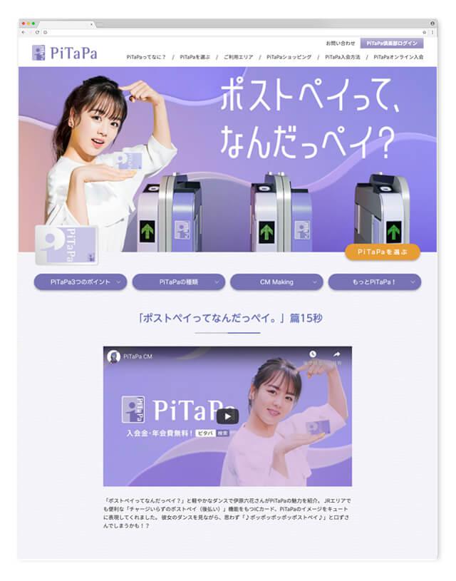 PiTaPa_web_202008_03
