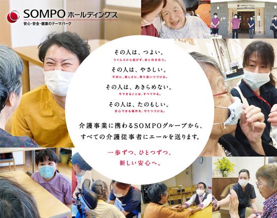 SOMPO_CorporateAd_202008_00