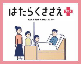 fukoku-202008_00