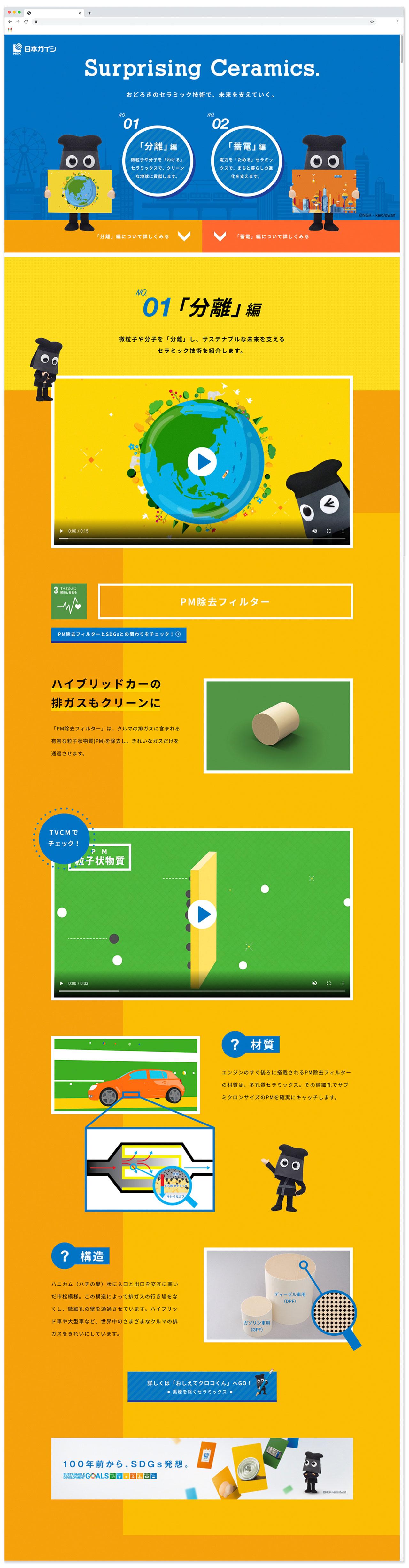 NGK_WEB_01